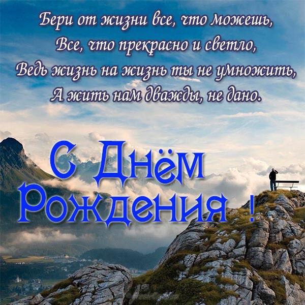 otkritka-s-dnem-rozhdeniya-vzroslomu-muzhchine.xl.jpg