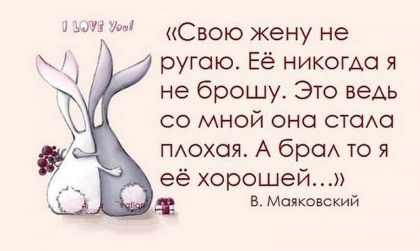 statusyi-pro-muzha.jpg
