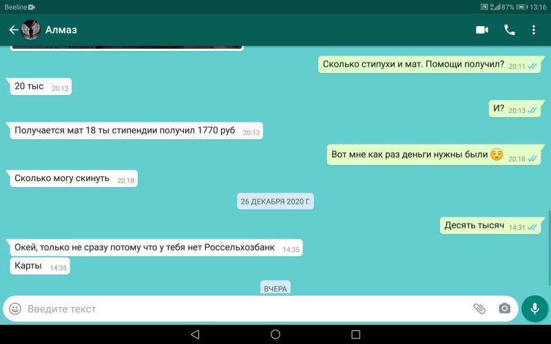 Разговор с сыном в ватсапе-2 или как мне Алмаз подарил на Новый год десять 2021_01_02_01_16_58.jpg
