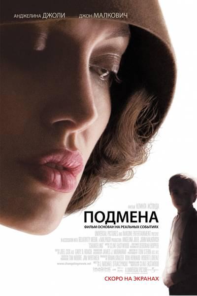 kinopoisk.ru-Changeling-866451