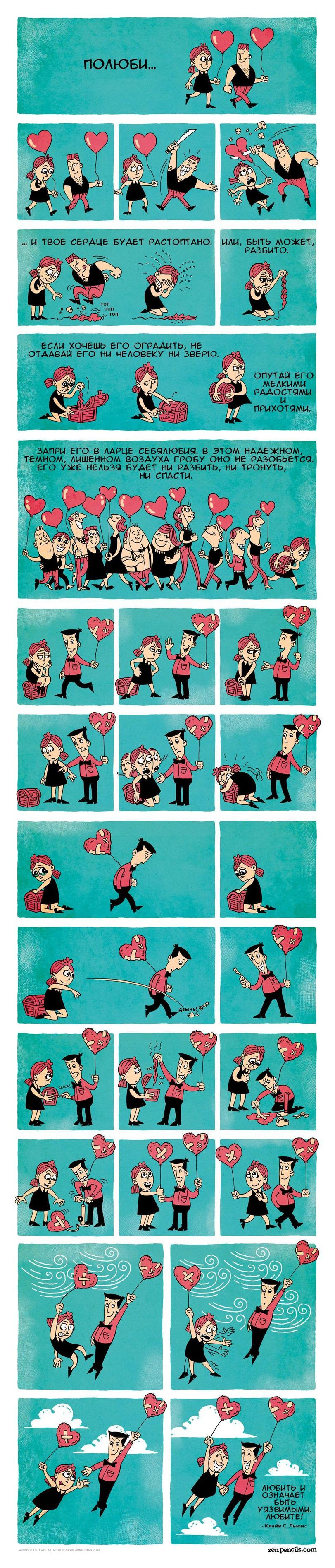 Комиксы-длинные-комиксы-zen-pencils-цитаты-566348