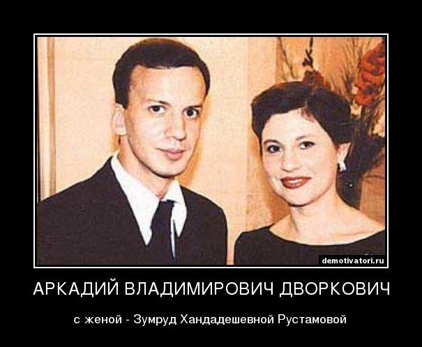 Дворкович и Рустамова