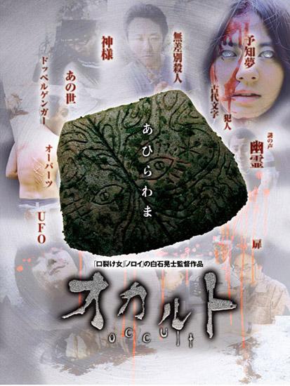 Occult_film_2009