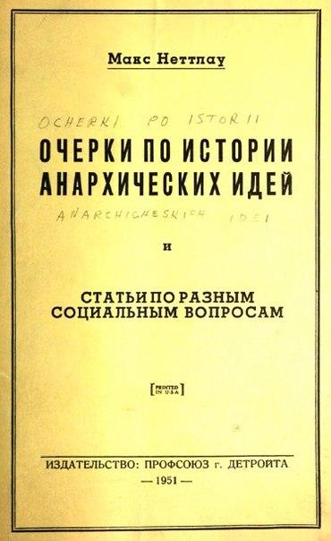 Очерки по истории анархических идей и статьи по разным социальным вопросам обложка