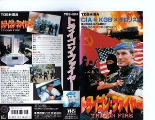 Trigon Fire (1989/Philippines)