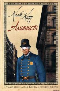 алиенист русская обложка