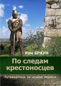 По следам крестоносцев. Путеводитель по замкам Израиля