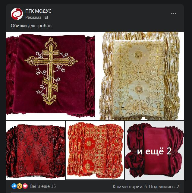 фейсбук реклама обивки для гробов