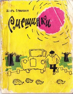 игорь ермишин смешинки советская карикатура