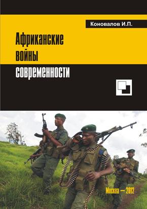 Коновалов Войны Африки 2012