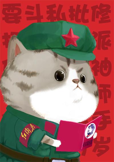Мяу Цзэ Дун рисованный котик котэ