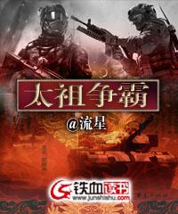 китайская военная фантастика