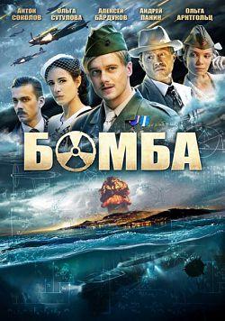бомба 2013