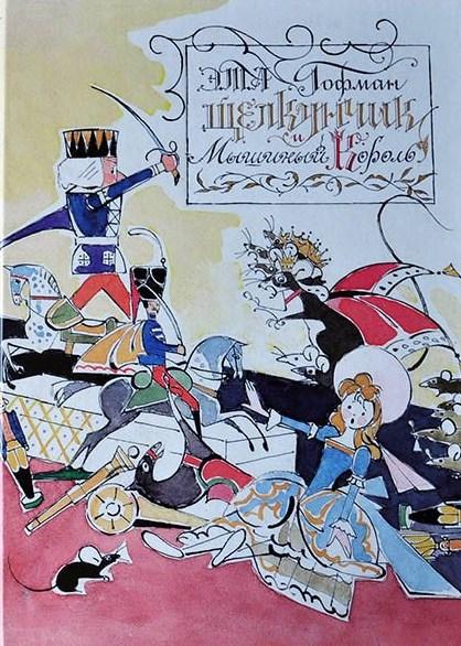 Щелкунчик и Мышиный Король (Э.Т.А. Гофман, илл. В. Алфеевский)