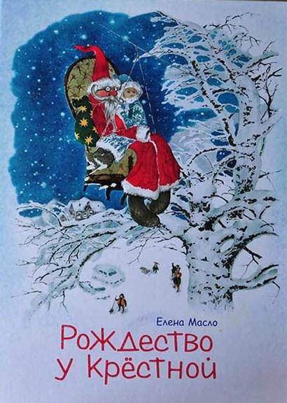 Рождество у крёстной. Правдивые истории и немножко волшебства (Е. Масло, илл. В. Довгяло)