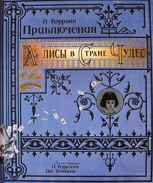 Приключения Алисы в Стране Чудес (Л. Кэрролл, илл. Дж. Тениел, В. Челак, И. Лосева.)