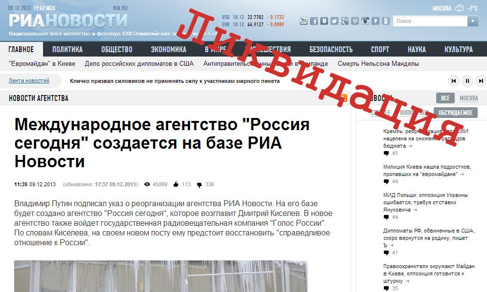 РИА Новости Киселев