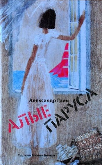 Алые паруса (А. Грин, илл. М. Бычков)
