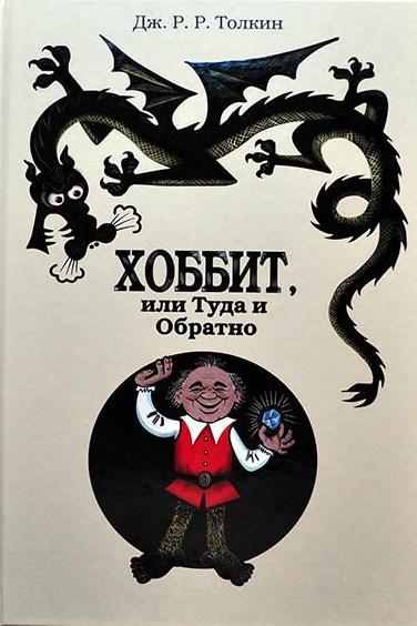 Хоббит, или Туда и Обратно (Дж. Р. Р. Толкин, илл. М. Беломлинский)