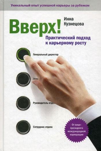 Вверх! Практический подход к карьерному росту -  Инна Кузнецова