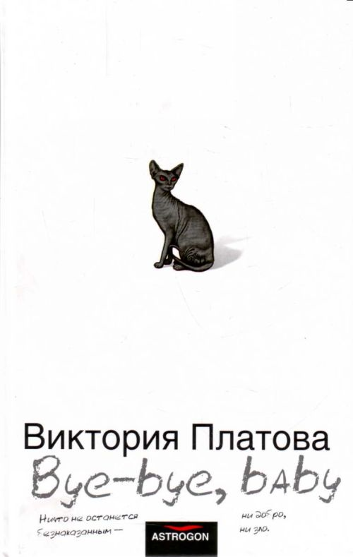 Bye-bye, baby. Виктория Платова.