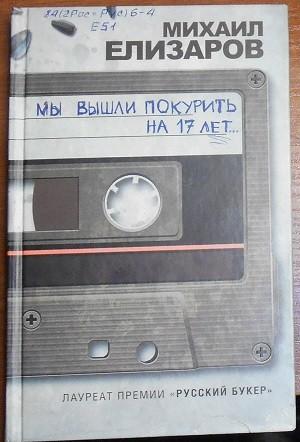Михаил Елизаров. Мы вышли покурить на 17 лет...
