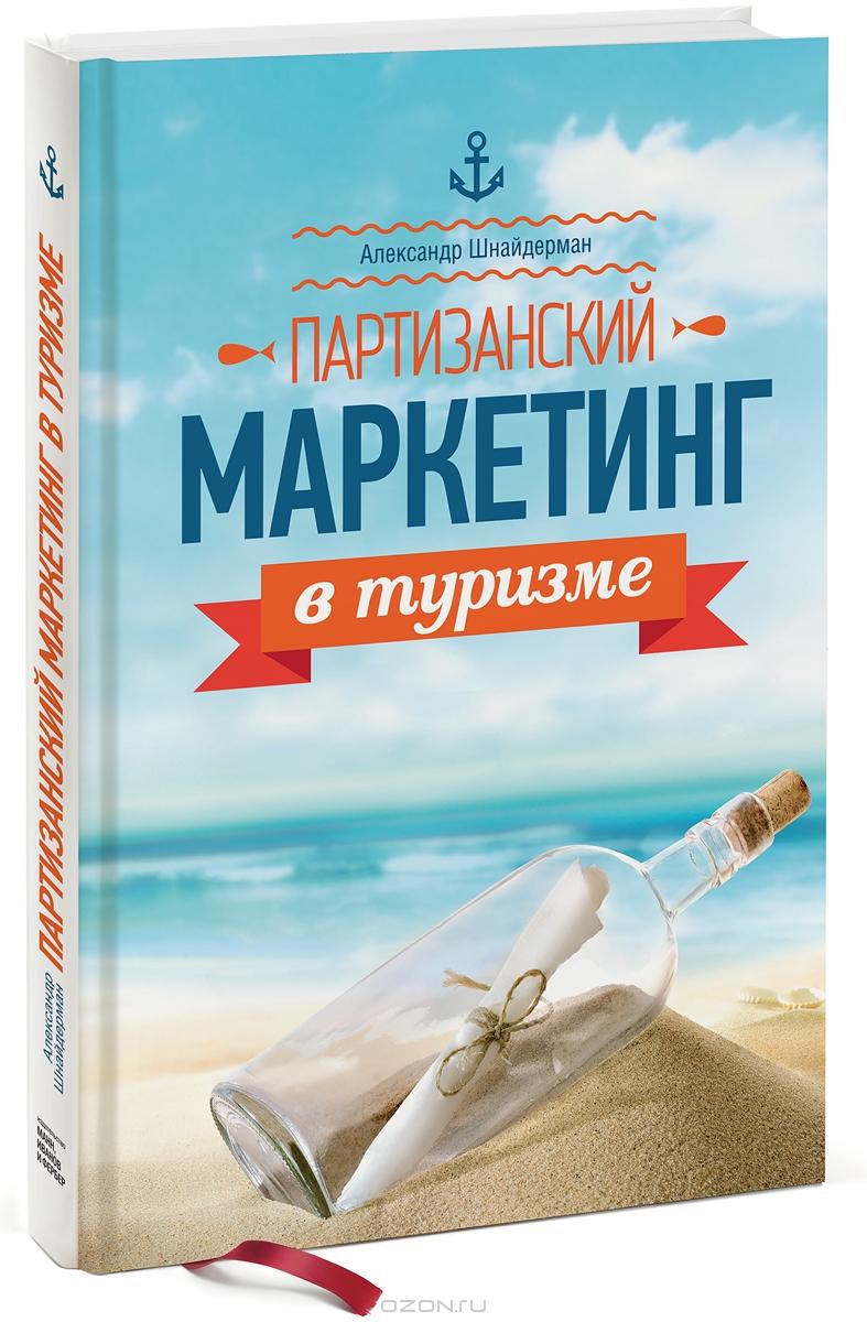 Александр Шнайдерман. Партизанский маркетинг в туризме