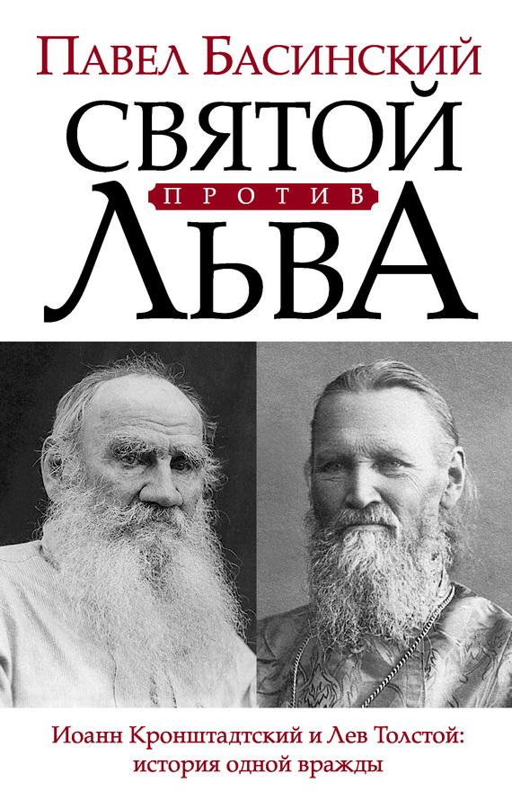 Святой против Льва. Павел Басинский
