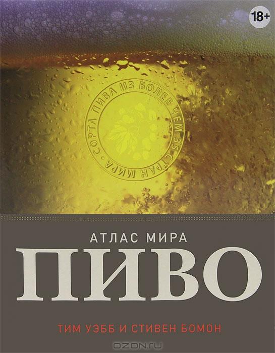 Тим Уэбб, Стивен Бомон. Пиво. Атлас мира