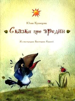 Сказки про вредин Ю. Кузнецова, илл. В. Кирдий