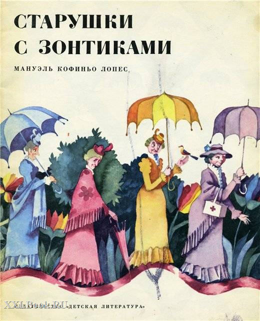 Старушки с зонтиками - М. Лопес, илл. В. Пивоваров