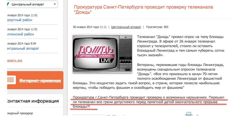 «Дождь», Навальный, прокуратура