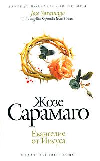 Жозе Сарамаго. Евангелие от Иисуса