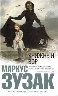 Книжный вор. Маркус Зузак