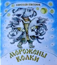Морожены волки (С. Писахов, илл. Е. Базанова)