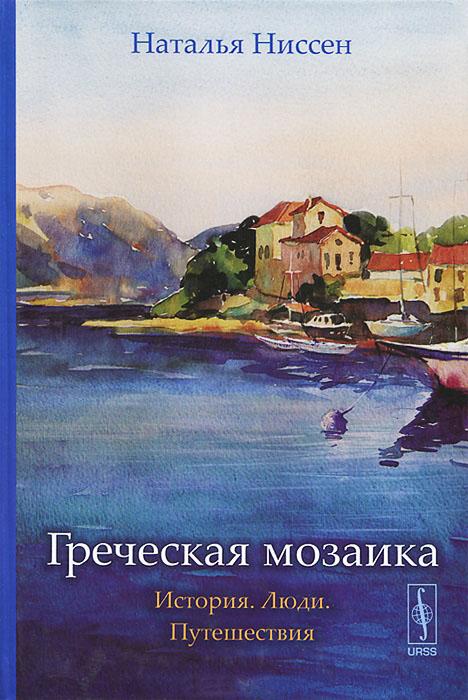 Греческая мозаика. Наталья Ниссен