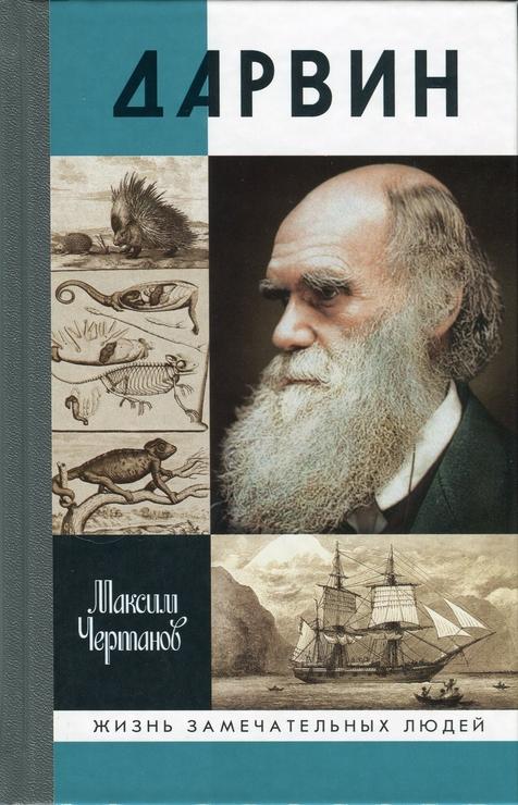 ЖЗЛовская биография Дарвина