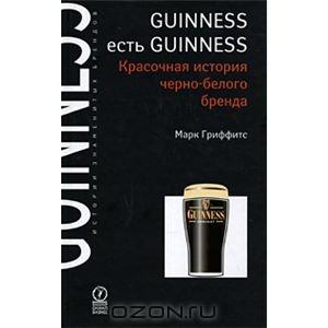 Марк Гриффитс. Guinness есть Guinness. Красочная история черно-белого бренда