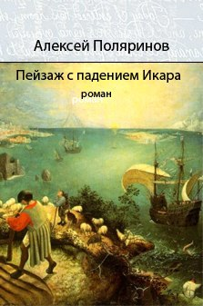Алексей Поляринов. Пейзаж с падением Икара