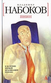 Владимир Набоков. Пнин