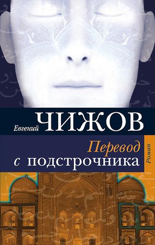 Е.Чижов - Перевод с подстрочника (2013 г.)