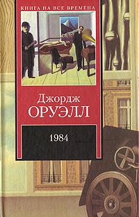 1984.Скотный двор -  Джоржда Оруэлла