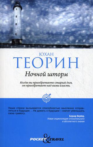 Юхан Теорин - Ночной шторм (2013 г.)
