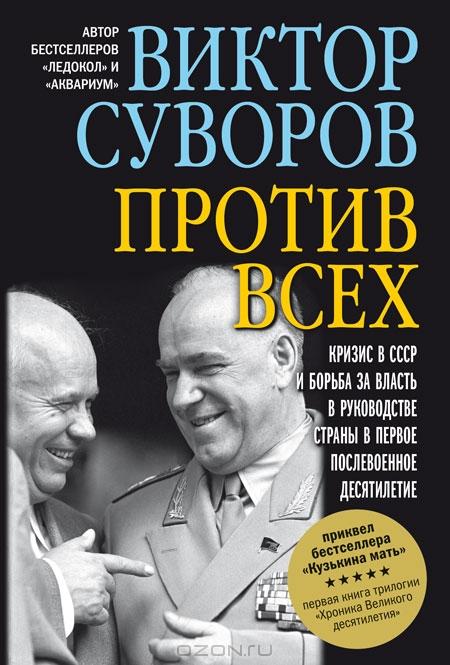 Виктор Суворов. Против всех