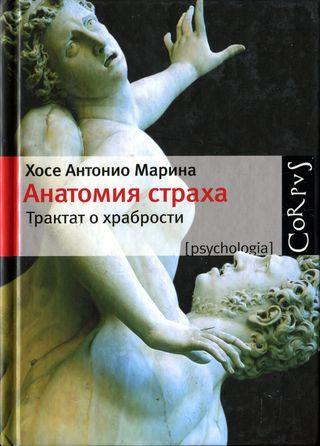 Хосе Антонио Марина - Анатомия страха. Трактат о храбрости (2010 г.)
