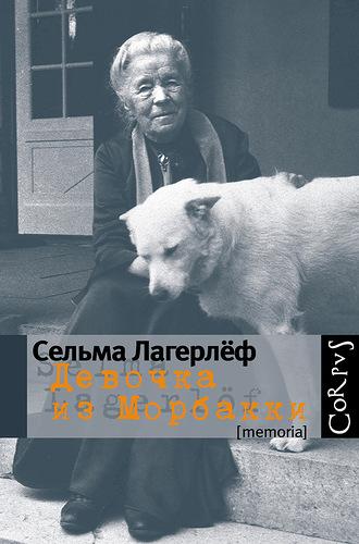 Сельма Лагерлёф - Девочка из Морбакки (2013 г.)