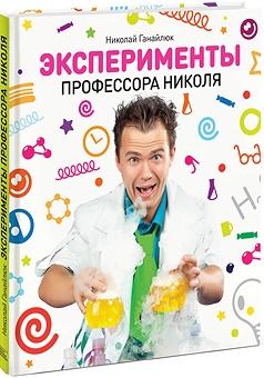 Эксперименты профессора Николя. Николай Ганайлюк (8+)