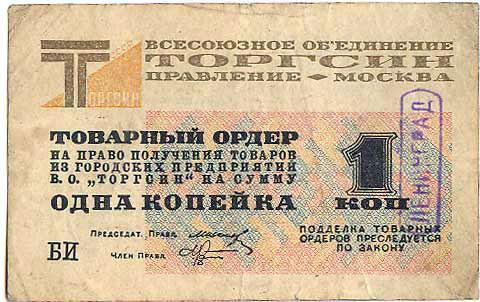 Торгсин