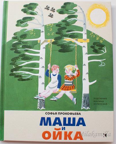 Маша и Ойка. С. Прокофьева. Илл. М. Успенской