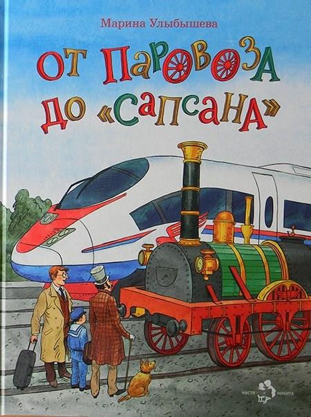 От паровоза до Сапсана (М. Улыбышева, илл. О. Громова, Е. Поповская, Н. Кондратова)